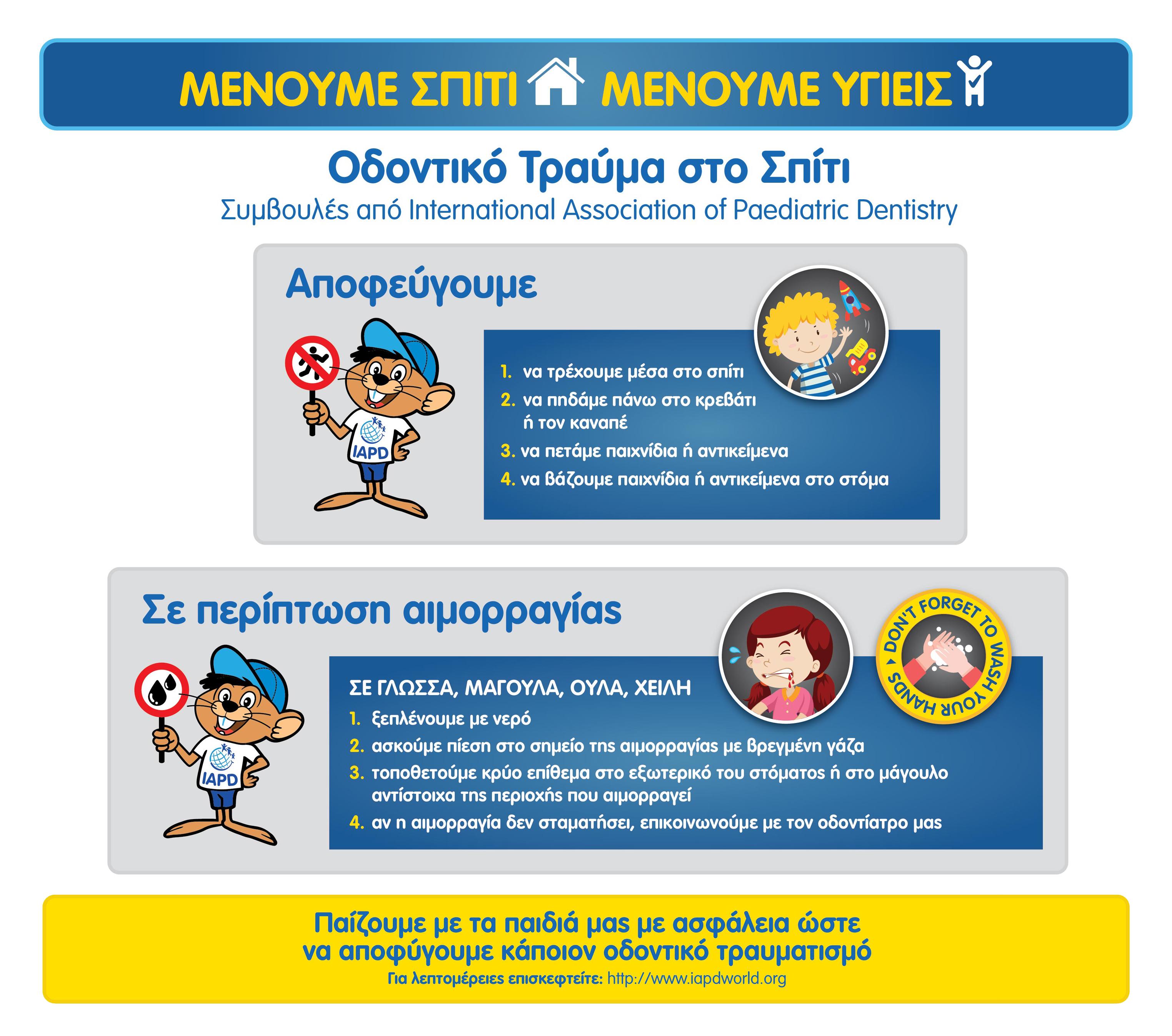 Μένουμε σπίτι - Infographics 3a